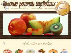Простые рецепты вкуснейших блюд