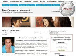 Блог Людмылы Казаковой