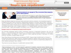 Сайт для общества защиты прав потребителей