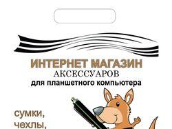 Дизайн полиэтиленового пакета