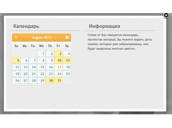 Разработка меню, календаря на js(jquery)