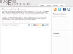 Старая версия блога petrochuk.com