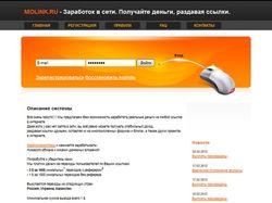 Партнёрская программа molink.ru