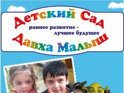 Наружный баннер для детского сада