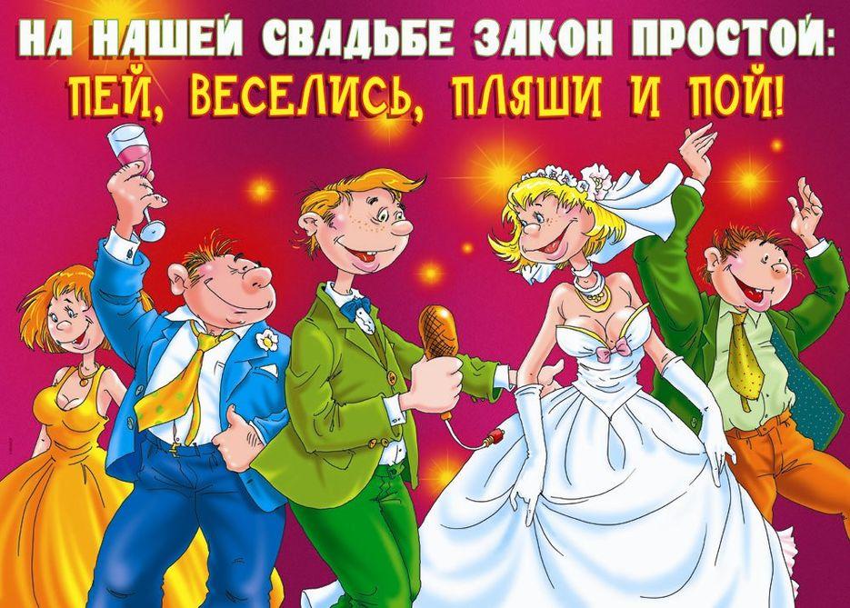 Прикольные картинки на свадебный плакат, женщина рисунки приколы