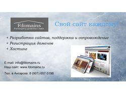 Дизайн корпоративной визитки Fdomains