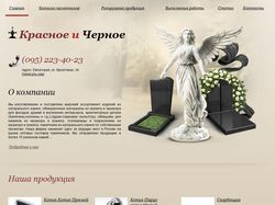 Сайт каталог продукции