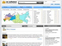Nesiditsa.ru - портал переездов