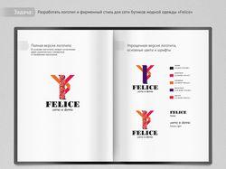Felice — фирменный стиль для сети бутиков