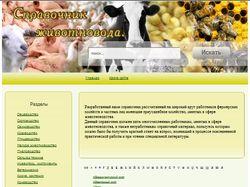 Словарь-справочник по животноводству