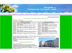 Google48.ru Справочник Липецкого края
