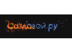 Логотип для сайта Sozdavaj.ru