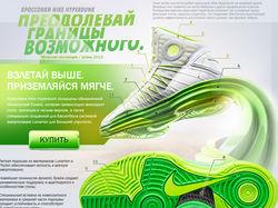 Лендинг Nike