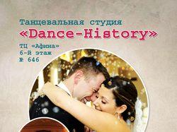Флаер для танцевальной студии