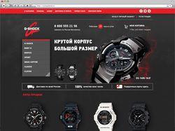 Интернет магазин часов Casio G-Shock