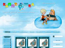 Дизайн ИМ детской бескаркасной мебели