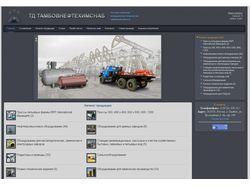Официальный сайт ТД Тамбовнефтехимснаб