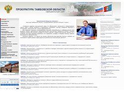 Официальный сайт прокуратуры Тамбовской области