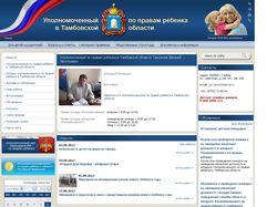 Официальный сайт уполномоченного по правам ребёнка