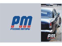 Русские Моторы