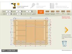 Онлайн конструктор шкафов-купе