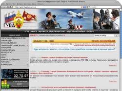 Сайт ГУВД по Кемеровской области