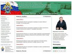 Следственное управление Следственного комитета РФ