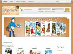 Интернет-магазин открыток Cardsberry