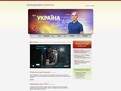 Блог Володимира Величка