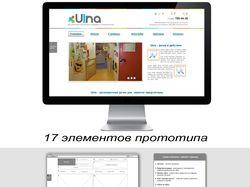 Сайт компании Ulna System
