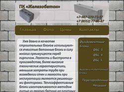 """Дизайн сайта ПК """"Железобетон"""" + верстка"""