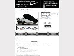 Сайт интернет магазина по продаже кроссовок
