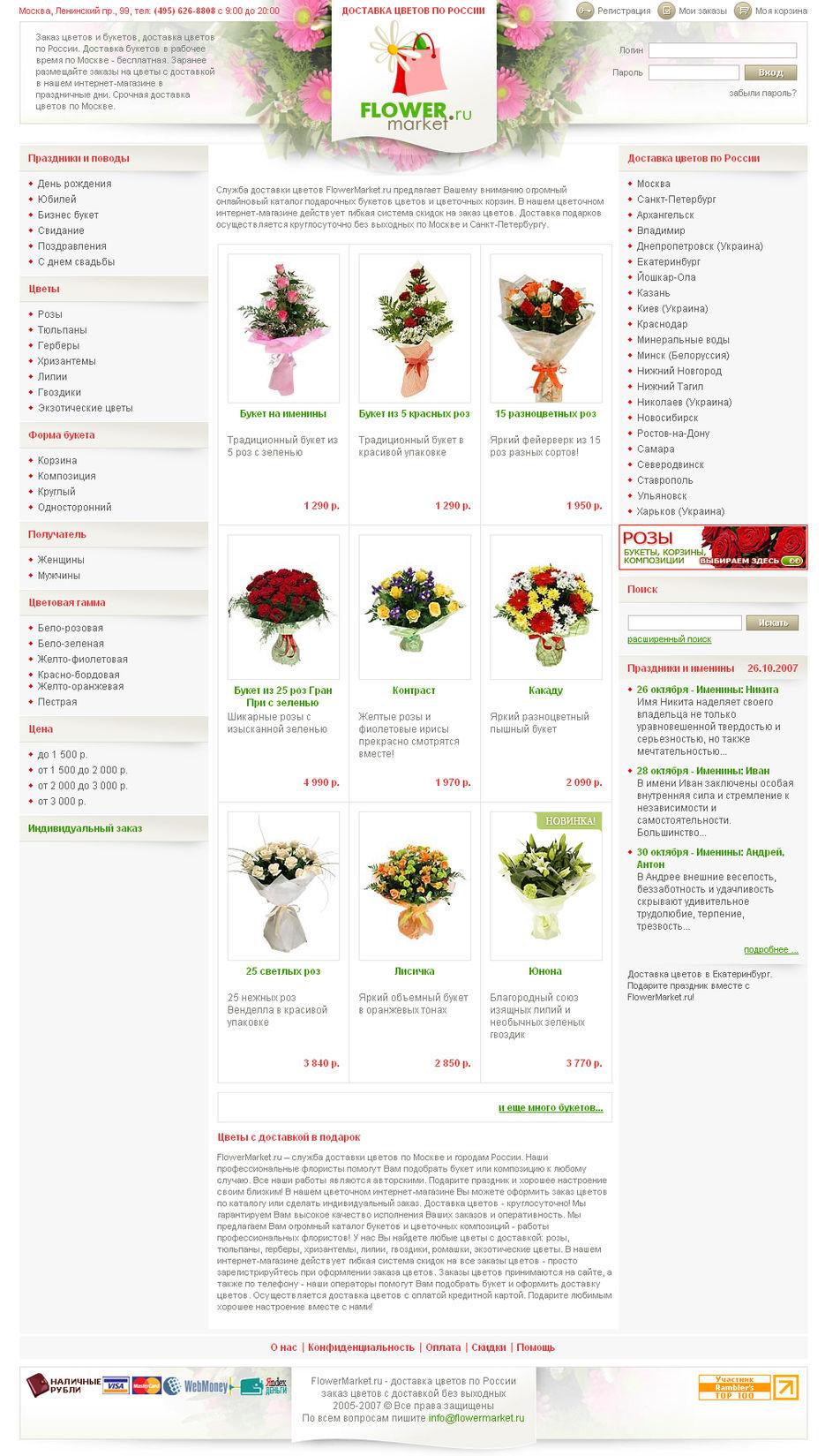 Йошкар ола заказ цветов интернет магазин, доставка