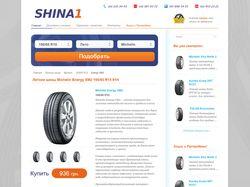 SHINA1