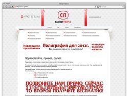 Сайт «СмартПресса»