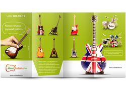 Буклет «Мини гитар»
