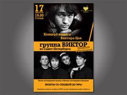 Афиша концерта группы Виктор