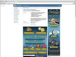 Дизайн меню для странички «Вконтакте»