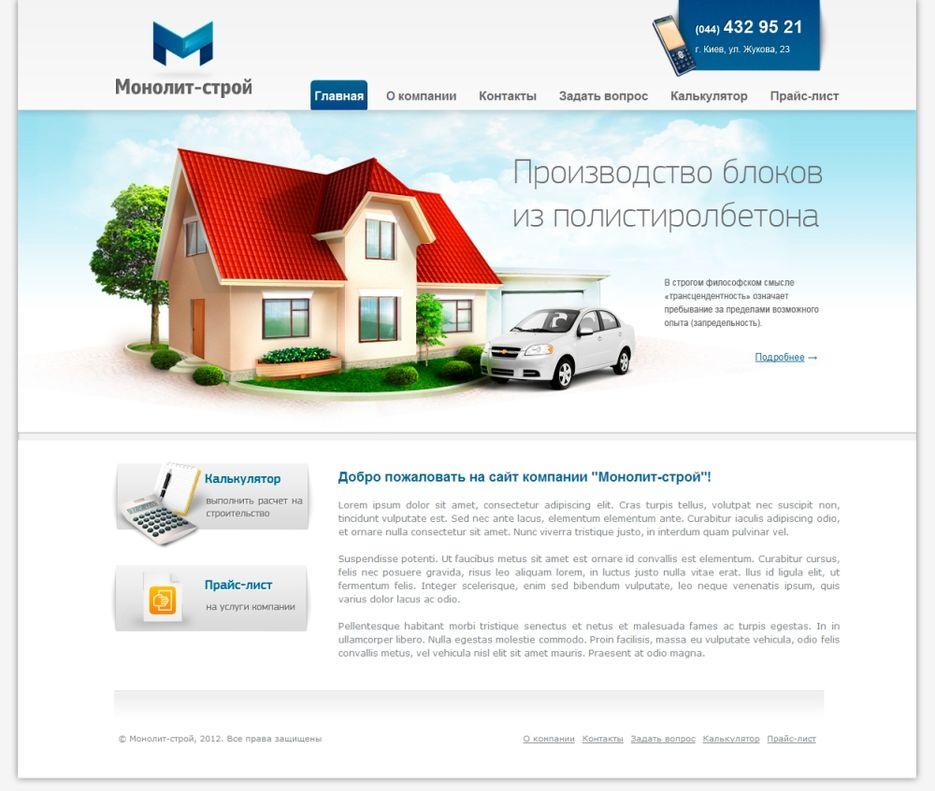 Монолитстрой строительная компания брянск официальный сайт цены смета та продвижение сайта