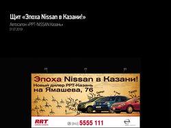 """Щит """"Эпоха Nissan в Казани"""""""