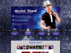 Дизайн сайта-портфолио профессионального ведущего