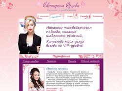 Дизайн сайта стилиста и имиджмейкера Ольги Орловой