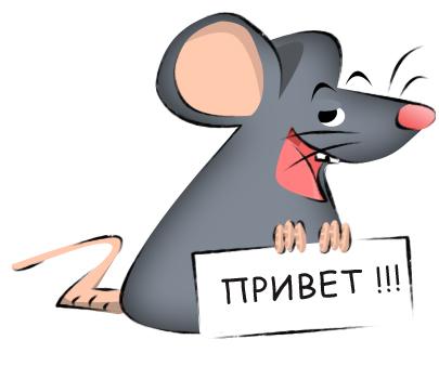 Картинка с мышонком здрасьте