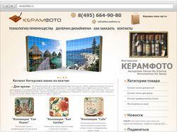 Интернет-магазин Фото панно Керамфото