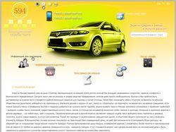 Сайт заказа такси