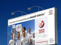 Эскиз билборда для программы Тойота-Тестед