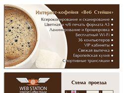 Визитка для интернет-кафе