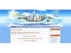 Sochifest