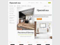 """Интернет магазин """"Простой пол"""""""