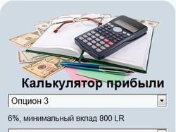 Калькулятор расчета прибыли + админка